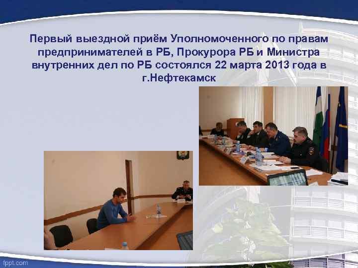 Первый выездной приём Уполномоченного по правам предпринимателей в РБ, Прокурора РБ и Министра внутренних