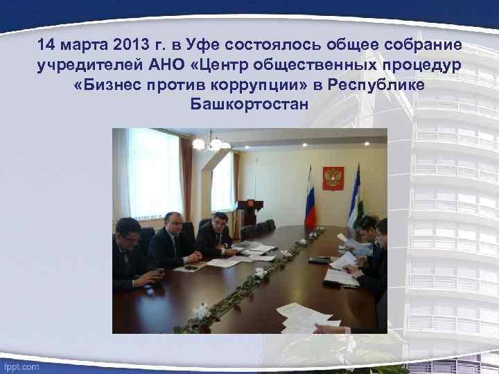 14 марта 2013 г. в Уфе состоялось общее собрание учредителей АНО «Центр общественных процедур