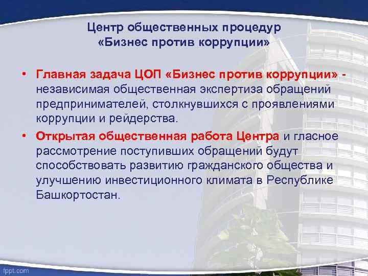 Центр общественных процедур «Бизнес против коррупции» • Главная задача ЦОП «Бизнес против коррупции» независимая