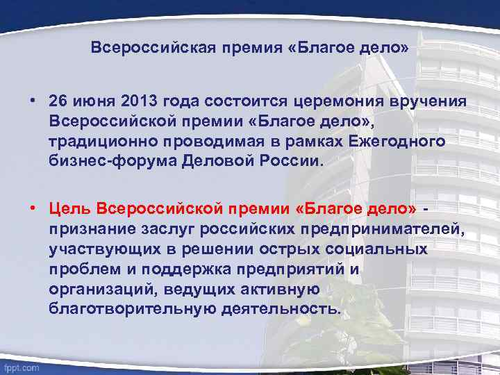 Всероссийская премия «Благое дело» • 26 июня 2013 года состоится церемония вручения Всероссийской премии