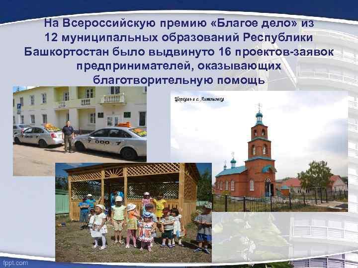На Всероссийскую премию «Благое дело» из 12 муниципальных образований Республики Башкортостан было выдвинуто 16