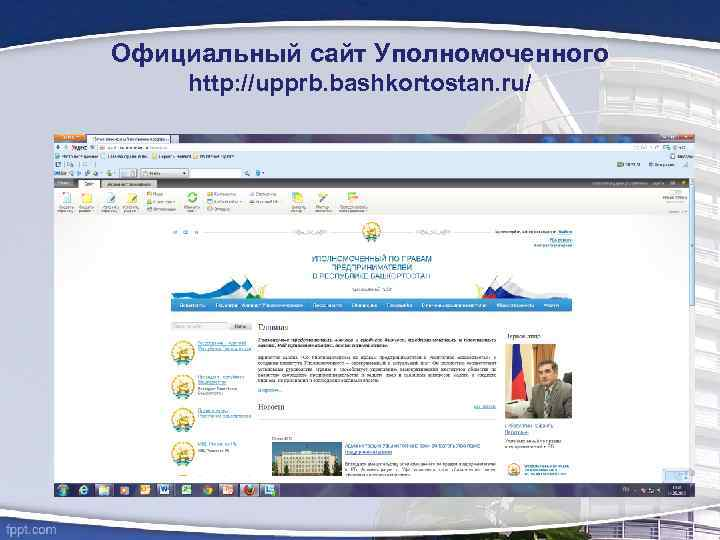 Официальный сайт Уполномоченного http: //upprb. bashkortostan. ru/