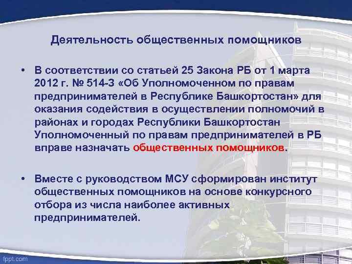 Деятельность общественных помощников • В соответствии со статьей 25 Закона РБ от 1 марта
