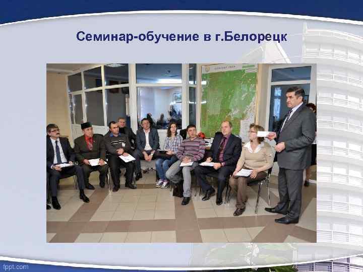 Семинар-обучение в г. Белорецк