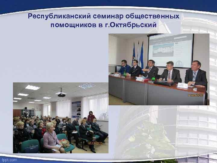 Республиканский семинар общественных помощников в г. Октябрьский