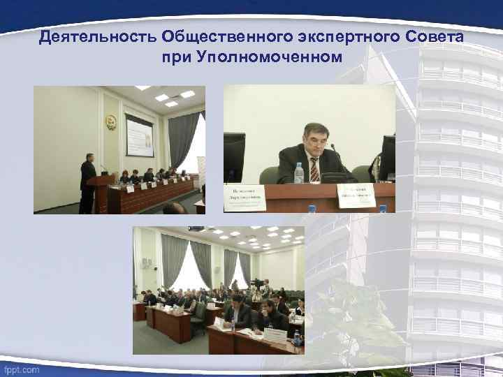 Деятельность Общественного экспертного Совета при Уполномоченном