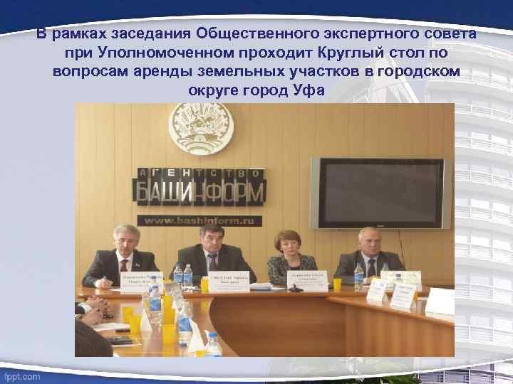 В рамках заседания Общественного экспертного совета при Уполномоченном проходит Круглый стол по вопросам аренды