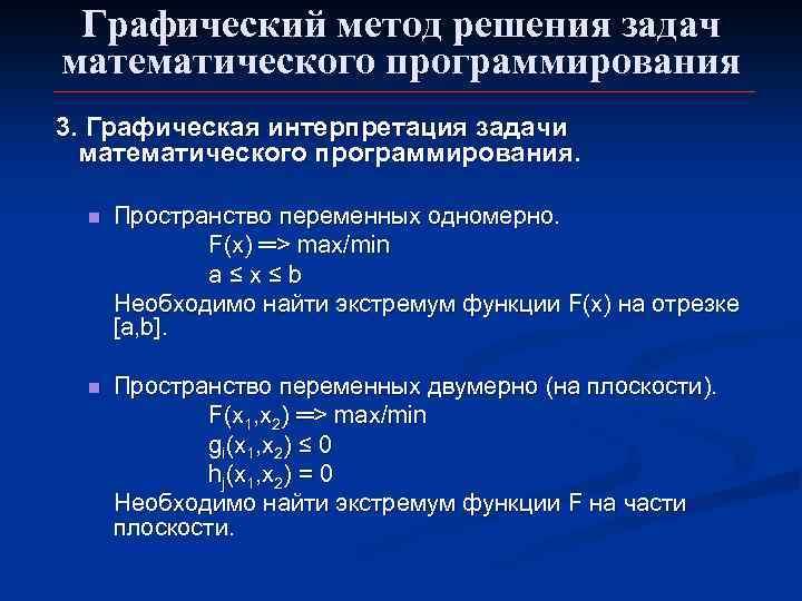 Графический метод решения задач с n элективный курс методы решения физических задач зорин