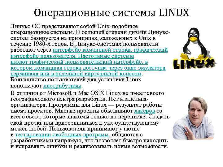 linux operating systems proposal essay Linux is a free operating system which was created by an college student for a project for school he combined a collection of free software and shareware that he downloaded from the internet, to make an operating system.