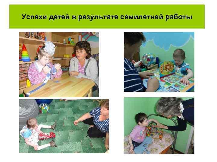 Успехи детей в результате семилетней работы