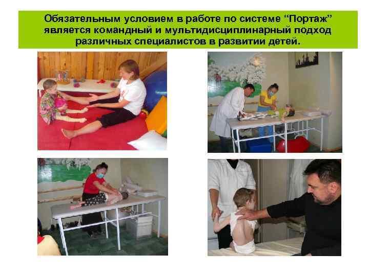 """Обязательным условием в работе по системе """"Портаж"""" является командный и мультидисциплинарный подход различных специалистов"""
