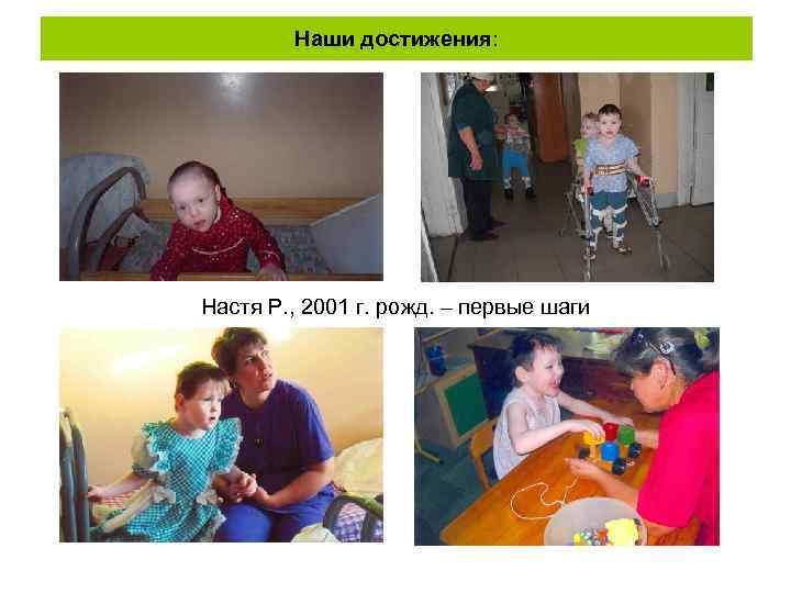 Наши достижения: Настя Р. , 2001 г. рожд. – первые шаги