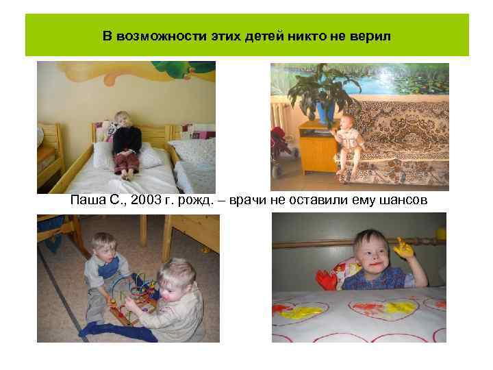 В возможности этих детей никто не верил Паша С. , 2003 г. рожд. –