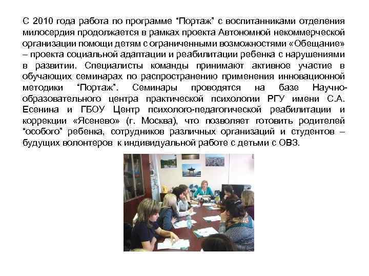 """С 2010 года работа по программе """"Портаж"""" с воспитанниками отделения милосердия продолжается в рамках"""