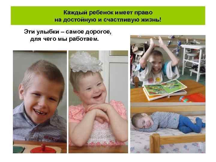 Каждый ребенок имеет право на достойную и счастливую жизнь! Эти улыбки – самое дорогое,