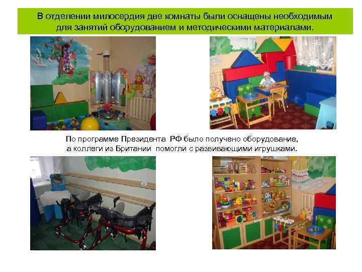 В отделении милосердия две комнаты были оснащены необходимым для занятий оборудованием и методическими материалами.