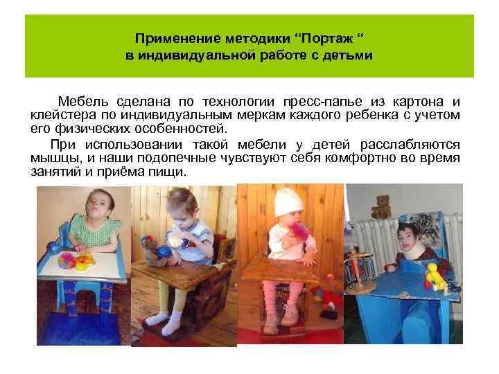 """Применение методики """"Портаж """" в индивидуальной работе с детьми Мебель сделана по технологии пресс-папье"""