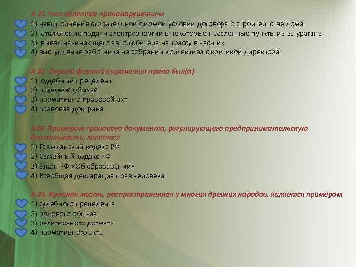 невыполнение строительной организацией условий договора