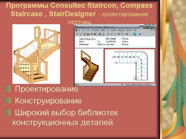 CONSULTEC STAIRCON 5 6 RAR СКАЧАТЬ БЕСПЛАТНО
