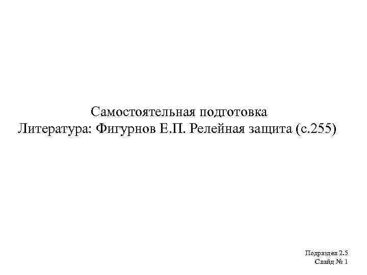 ФИГУРНОВ Е.П РЕЛЕЙНАЯ ЗАЩИТА СКАЧАТЬ БЕСПЛАТНО