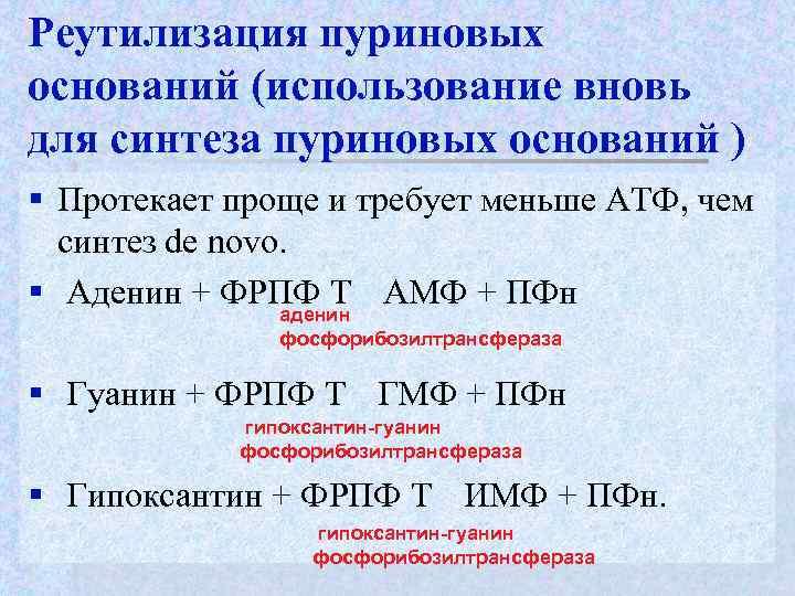 Реутилизация пуриновых оснований (использование вновь для синтеза пуриновых оснований ) § Протекает проще и
