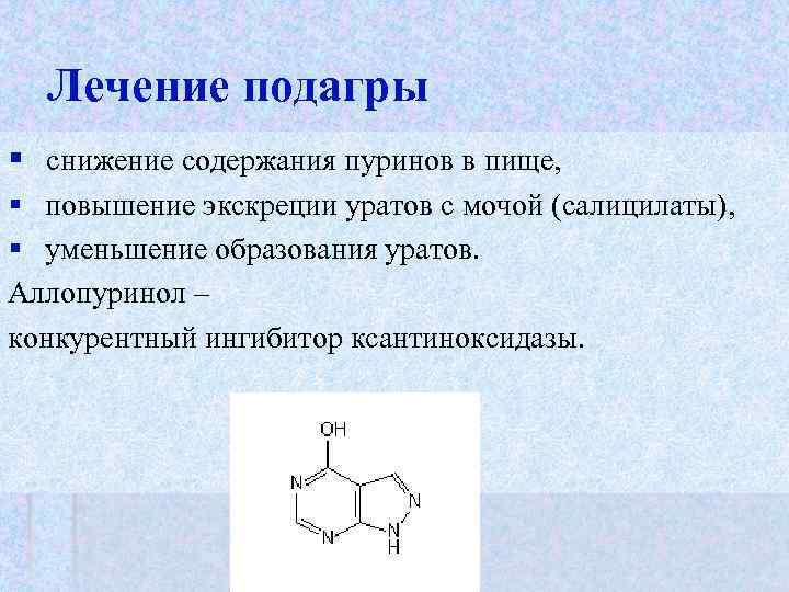 Лечение подагры § снижение содержания пуринов в пище, § повышение экскреции уратов с