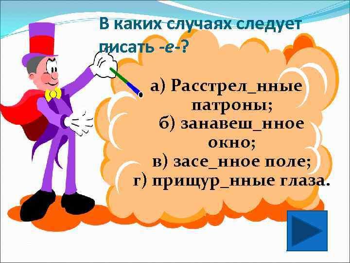 В каких случаях следует писать -е-?  а) Расстрел_нные  патроны;   б)