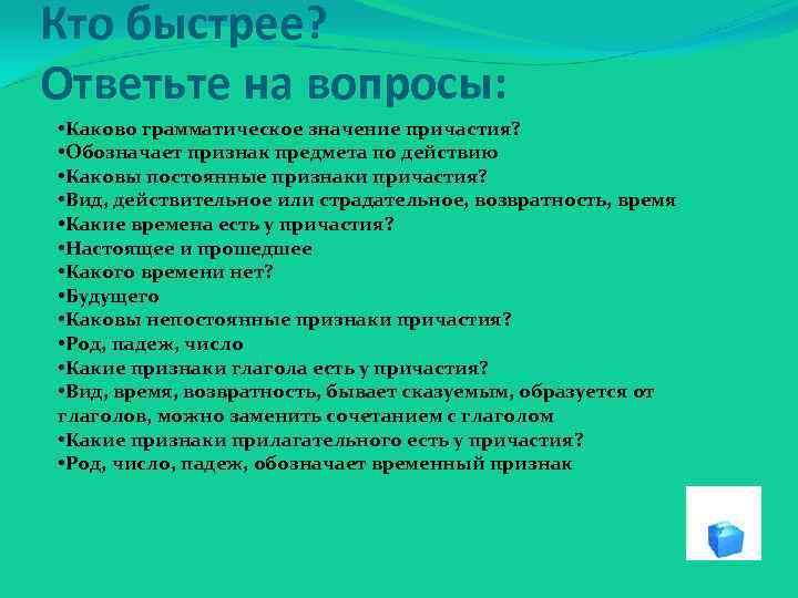 Кто быстрее? Ответьте на вопросы:  • Каково грамматическое значение причастия?  • Обозначает