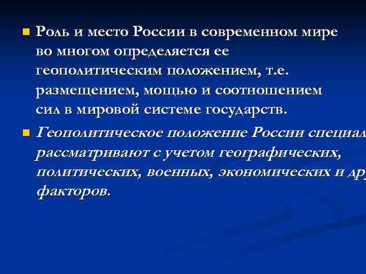 место и роль россии в мировом хозяйстве шпаргалка