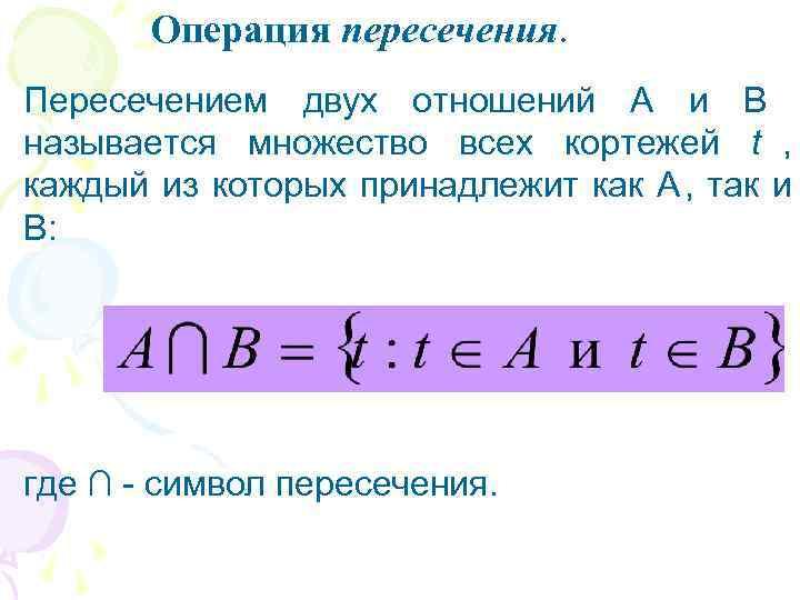 Операция пересечения. Пересечением двух отношений A и B называется множество всех кортежей