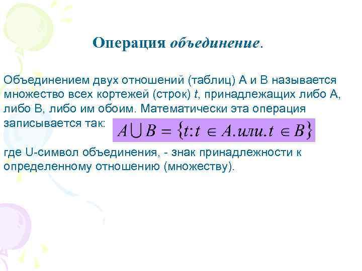 Операция объединение.  Объединением двух отношений (таблиц) A и B называется