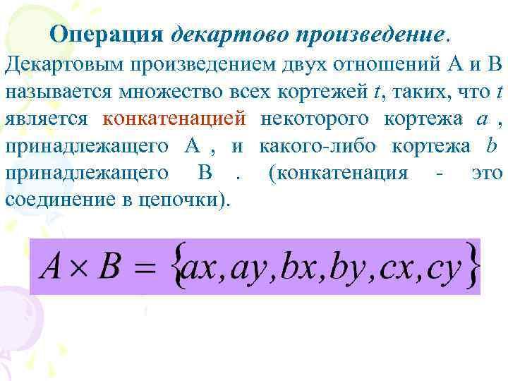 Операция декартово произведение. Декартовым произведением двух отношений A и B называется множество