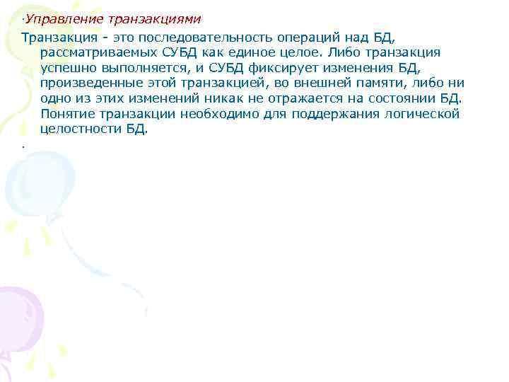 ·Управление транзакциями Транзакция - это последовательность операций над БД, рассматриваемых СУБД как единое целое.