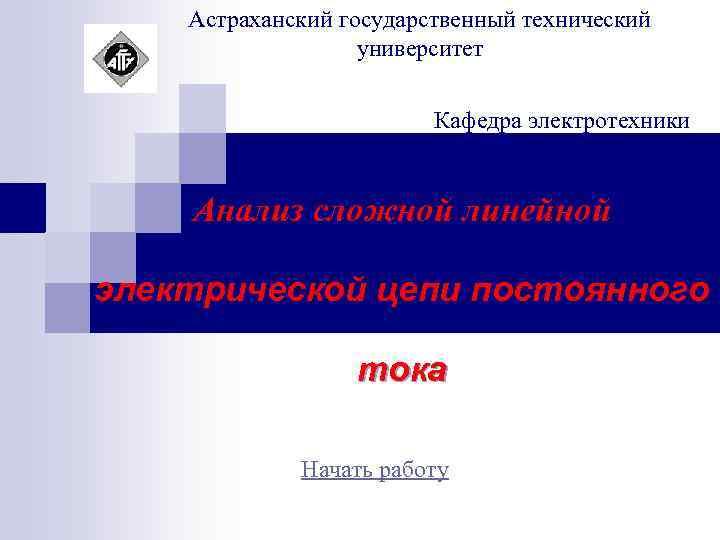Астраханский государственный технический     университет