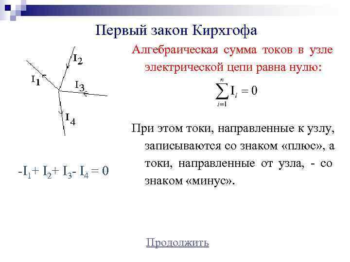 Первый закон Кирхгофа    Алгебраическая сумма токов в