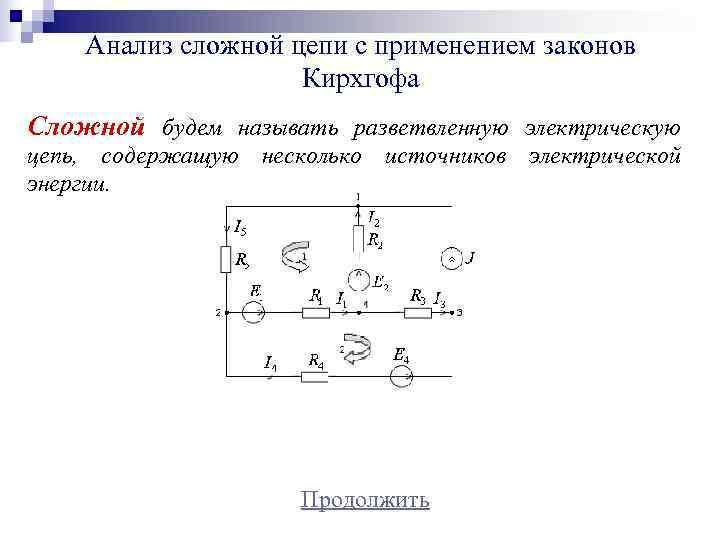 Анализ сложной цепи с применением законов     Кирхгофа Сложной