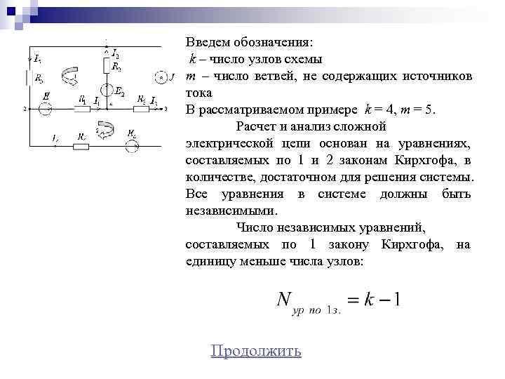 Введем обозначения:  k – число узлов схемы m – число ветвей,  не