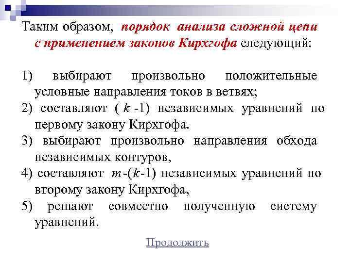 Таким образом,  порядок анализа сложной цепи  с применением законов Кирхгофа следующий: