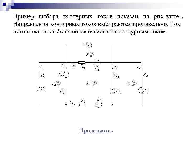 Пример выбора контурных токов показан на рис унке.  Направления контурных токов выбираются произвольно.