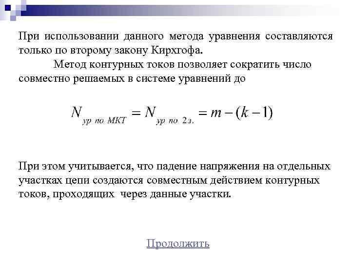При использовании данного метода уравнения составляются только по второму закону Кирхгофа.   Метод