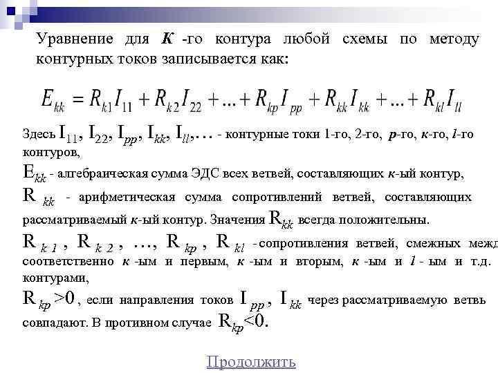 Уравнение для К -го контура любой схемы по методу  контурных токов записывается