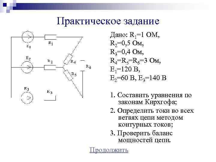Практическое задание   Дано: R 1=1 ОМ,    R 2=0, 5