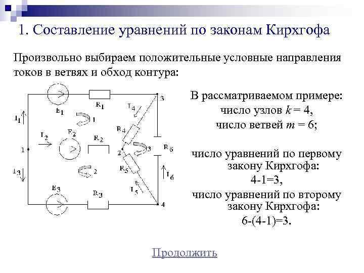 1. Составление уравнений по законам Кирхгофа Произвольно выбираем положительные условные направления токов в ветвях