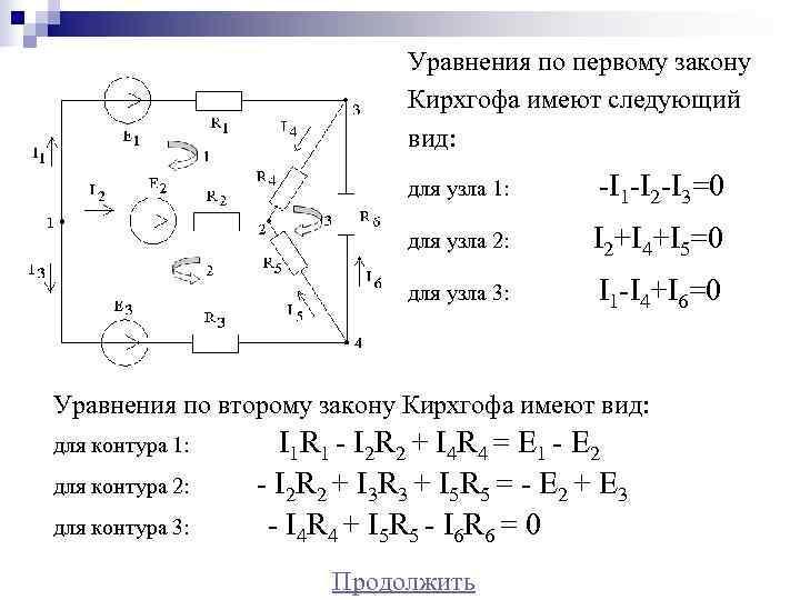 Уравнения по первому закону
