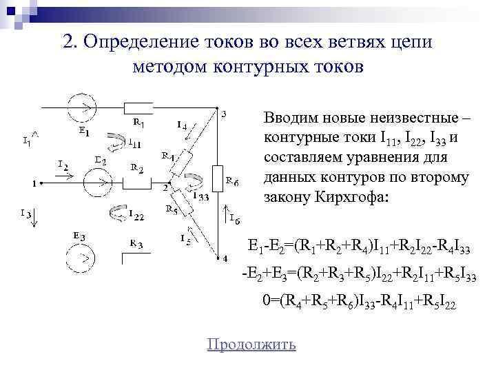 2. Определение токов во всех ветвях цепи   методом контурных токов