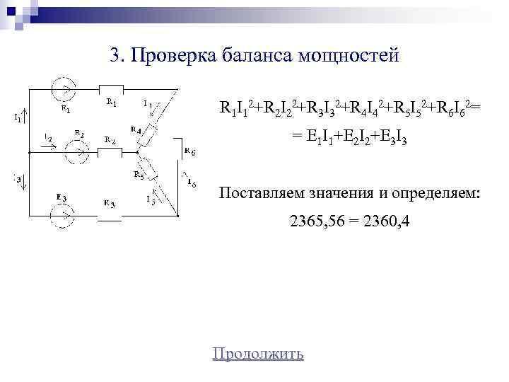 3. Проверка баланса мощностей   R 1 I 12+R 2 I 22+R 3