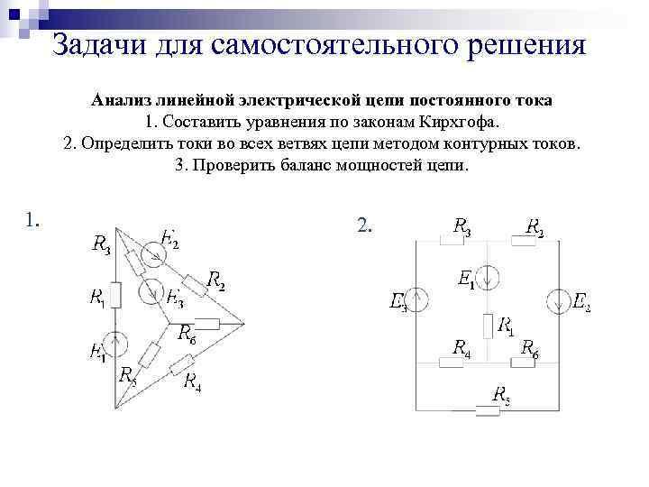 Задачи для самостоятельного решения   Анализ линейной электрической цепи постоянного тока