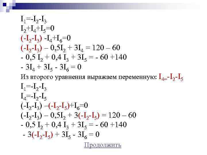 I 1=-I 2 -I 3 I 2+I 4+I 5=0 (-I 2 -I 3) -I