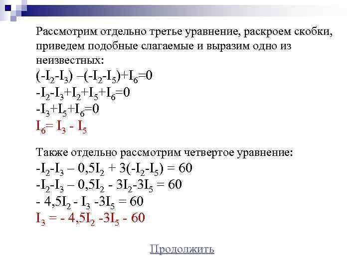 Рассмотрим отдельно третье уравнение, раскроем скобки,  приведем подобные слагаемые и выразим одно из