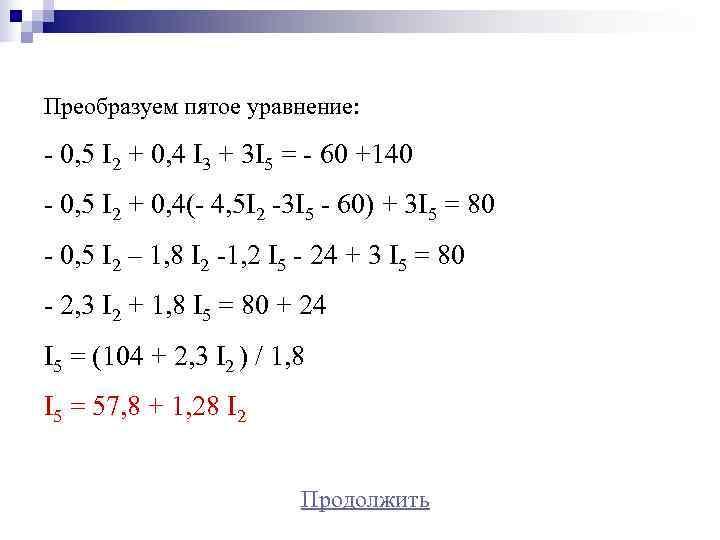 Преобразуем пятое уравнение:  - 0, 5 I 2 + 0, 4 I 3